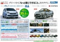 ガソリン車低燃費No1 35.2km/L 新ミライース