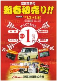 新春特別プラン1~CDチューナーが付いて月々1万円!