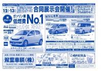 特別使用車スマートセレクション ムーブ! タント!