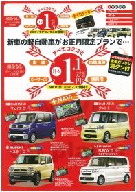 新春特別プラン2~フルセグナビが付いて月々1.1万円!
