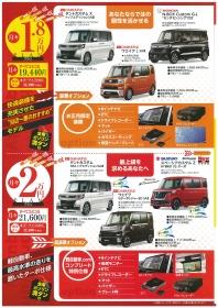 新春特別プラン3~いろいろが付いて月々1.8万円!